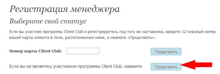 Регистрация менеджера в NL International