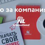 Работа в компании NL International с продукцией Энерджи Диет