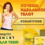 Energy Diet Smart: цена и где купить